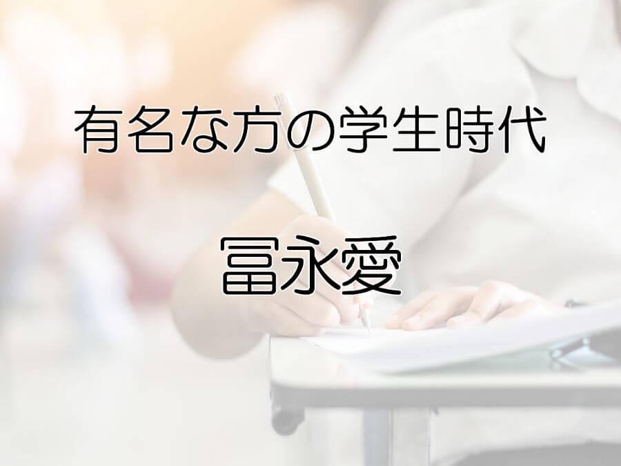 冨永 愛 高校 時代